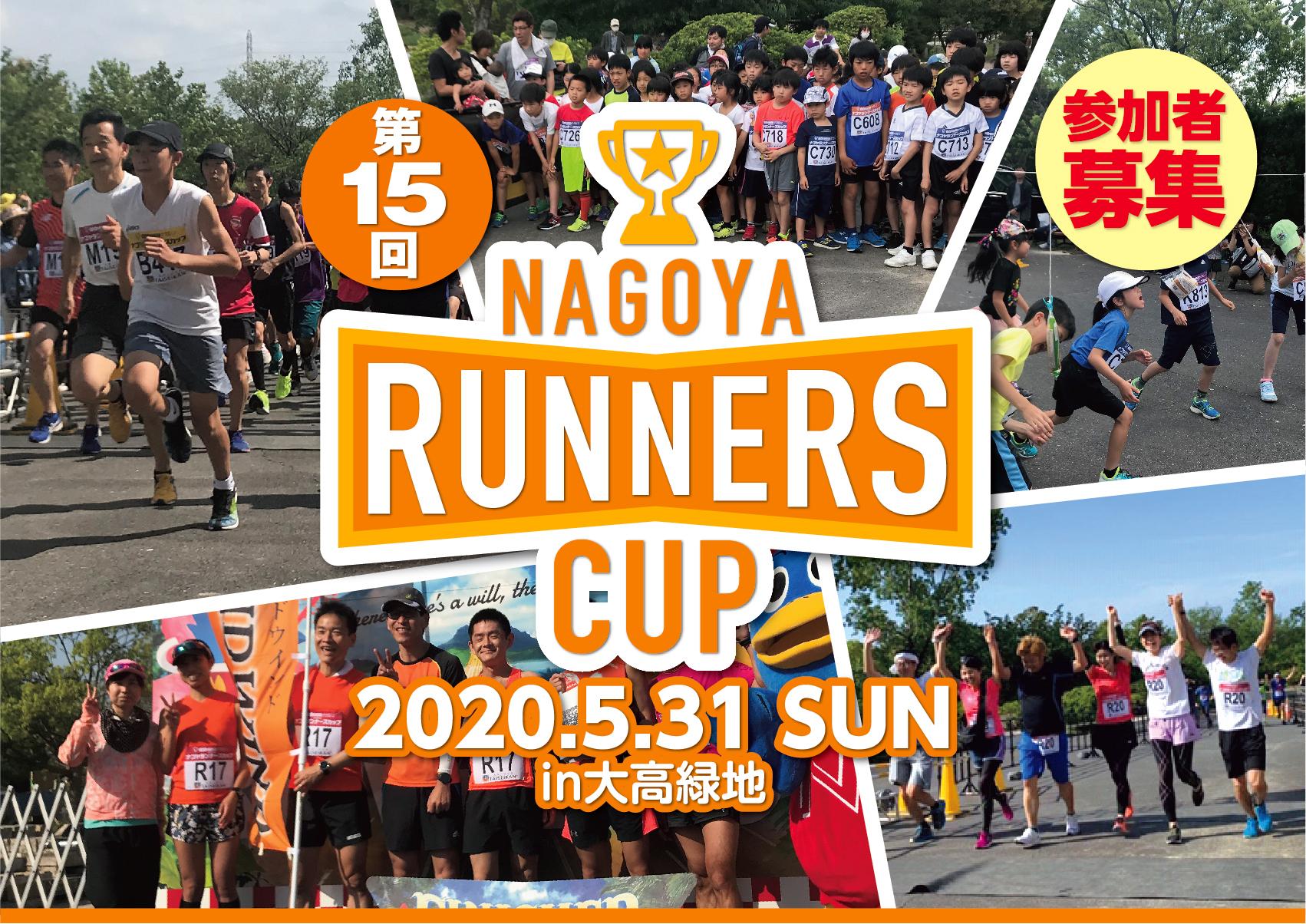 第15回名古屋ランナーズカップ